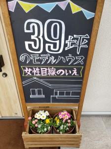 お出迎え看板とお花