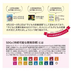 SDGs委員会おすすめ図書